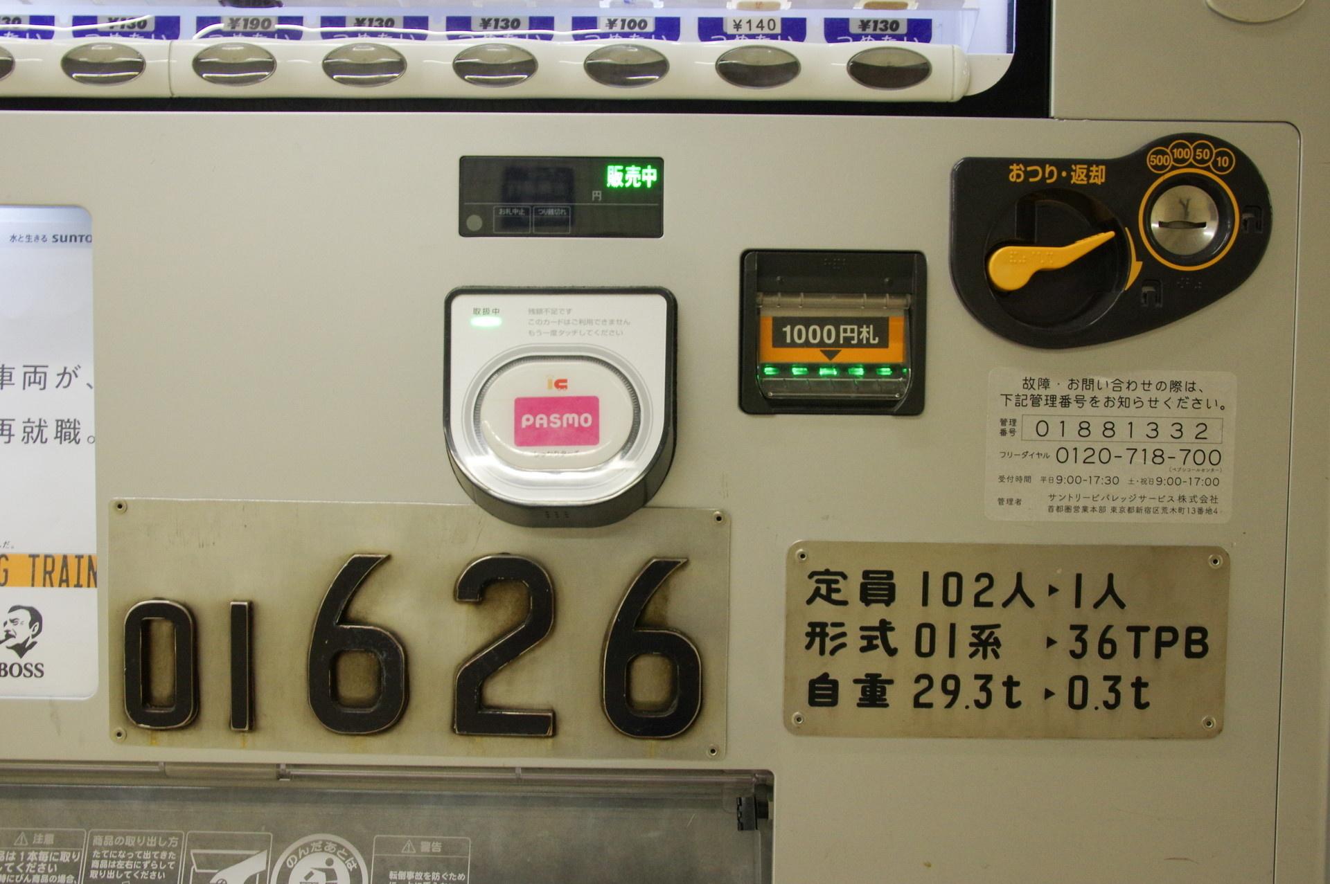 車両番号と定員等の標記プレート