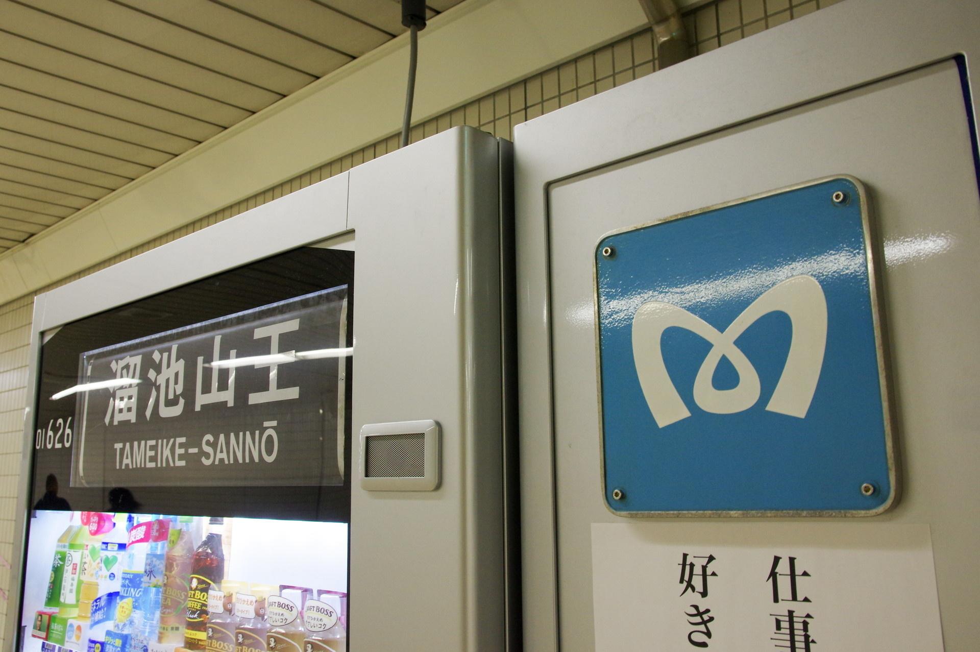 東京メトロロゴプレートとスピーカー