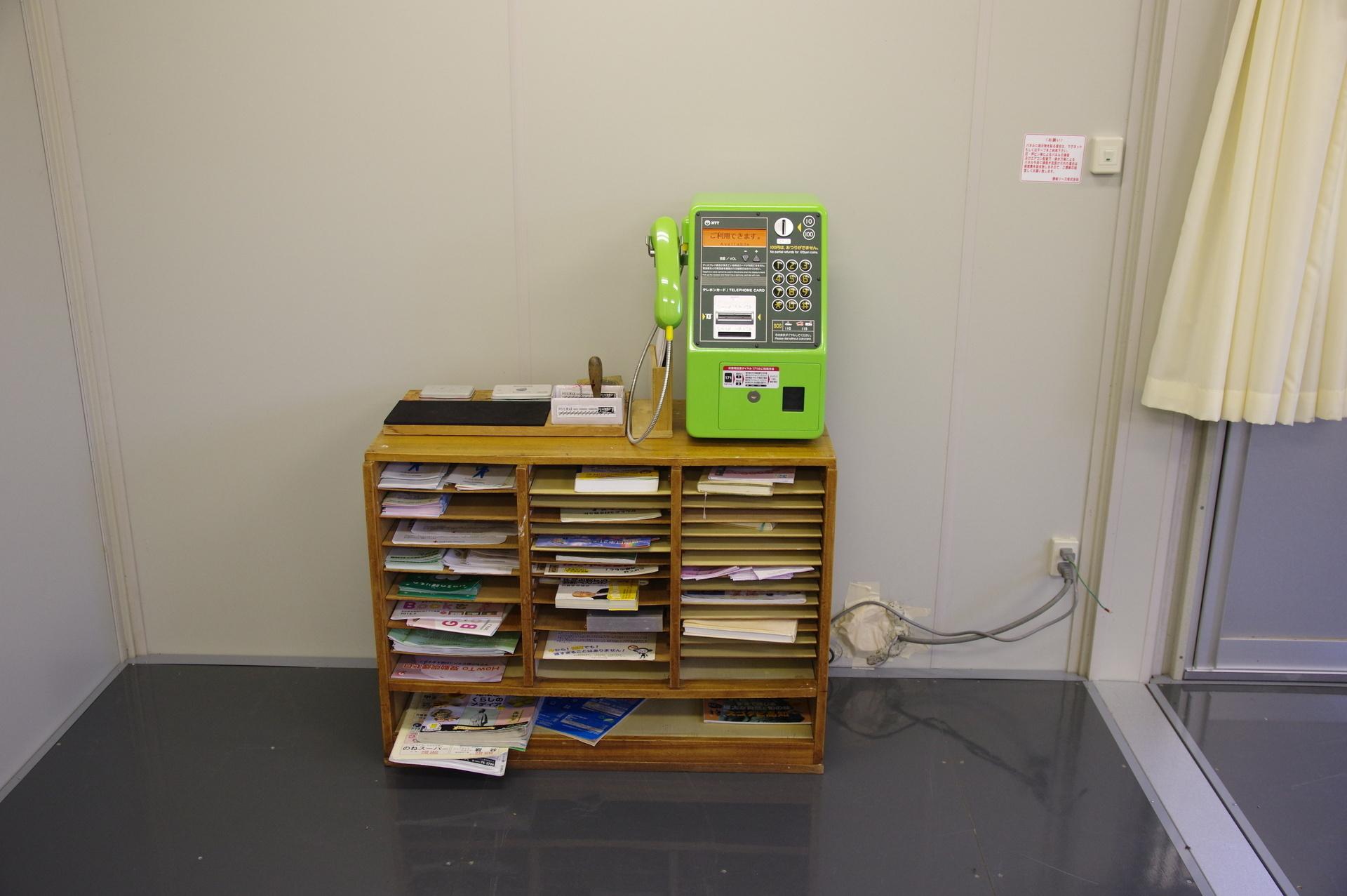 待合室内の公衆電話・スタンプ台