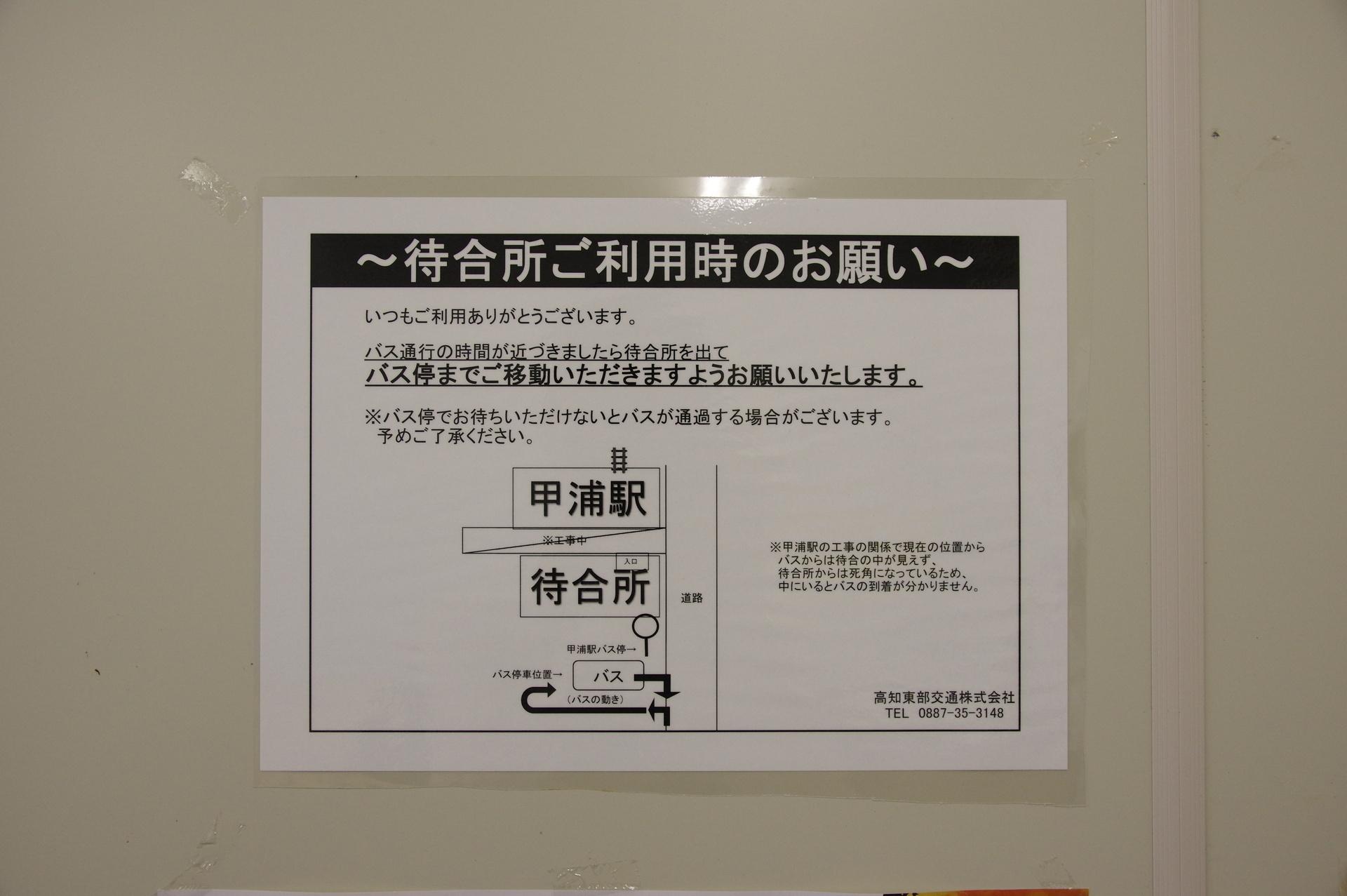「待合所ご利用時のお願い」の張り紙
