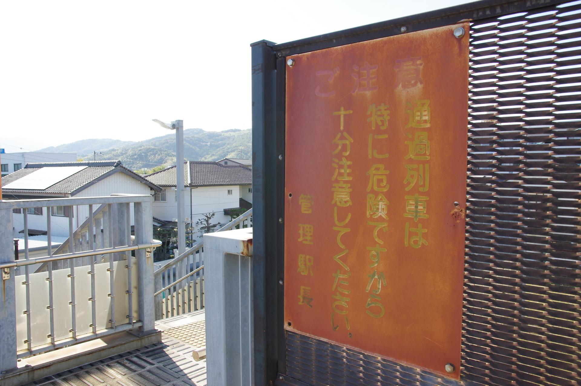 「通過列車は特に危険ですから十分注意してください」の看板