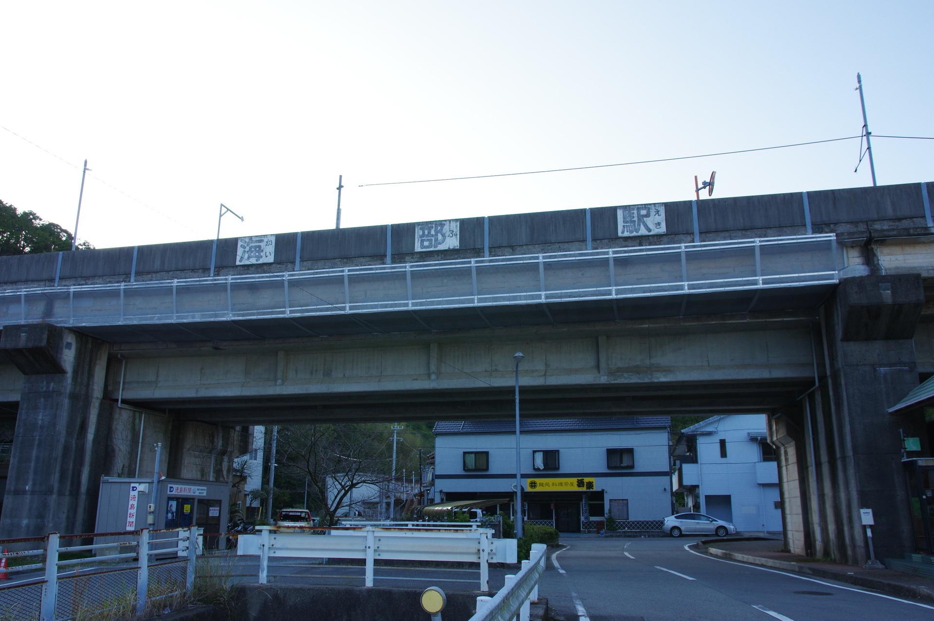 「海部駅」と描かれた高架線の側壁
