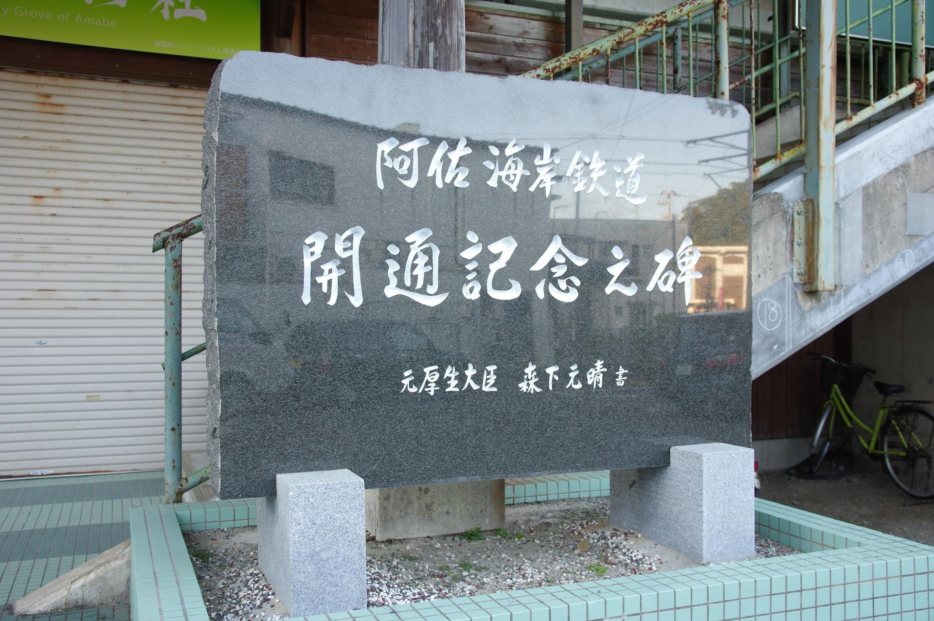 阿佐海岸鉄道開通記念碑