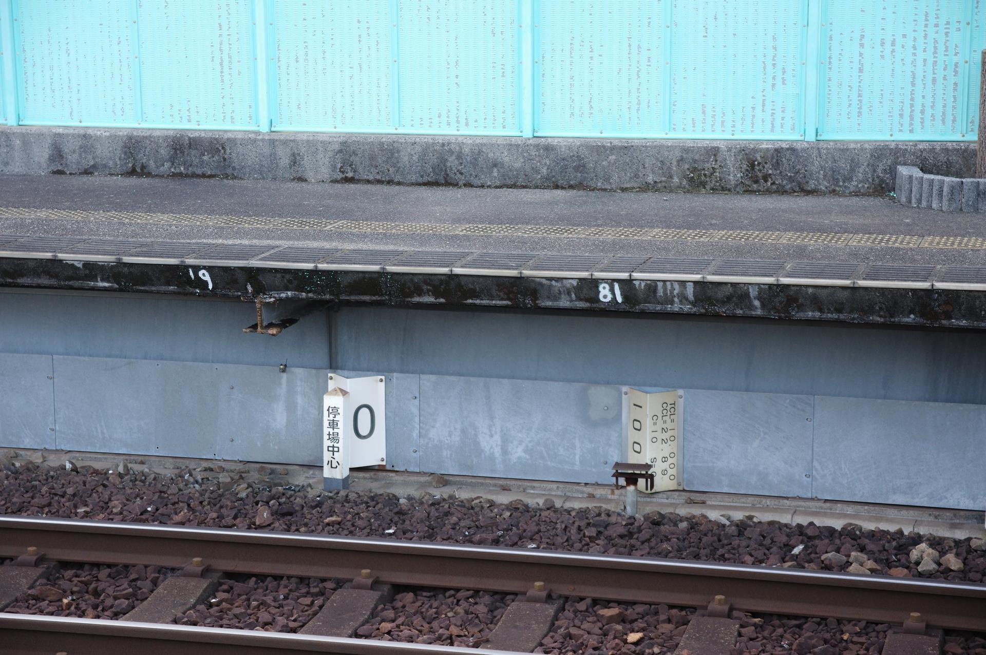 阿佐東線の0キロポスト