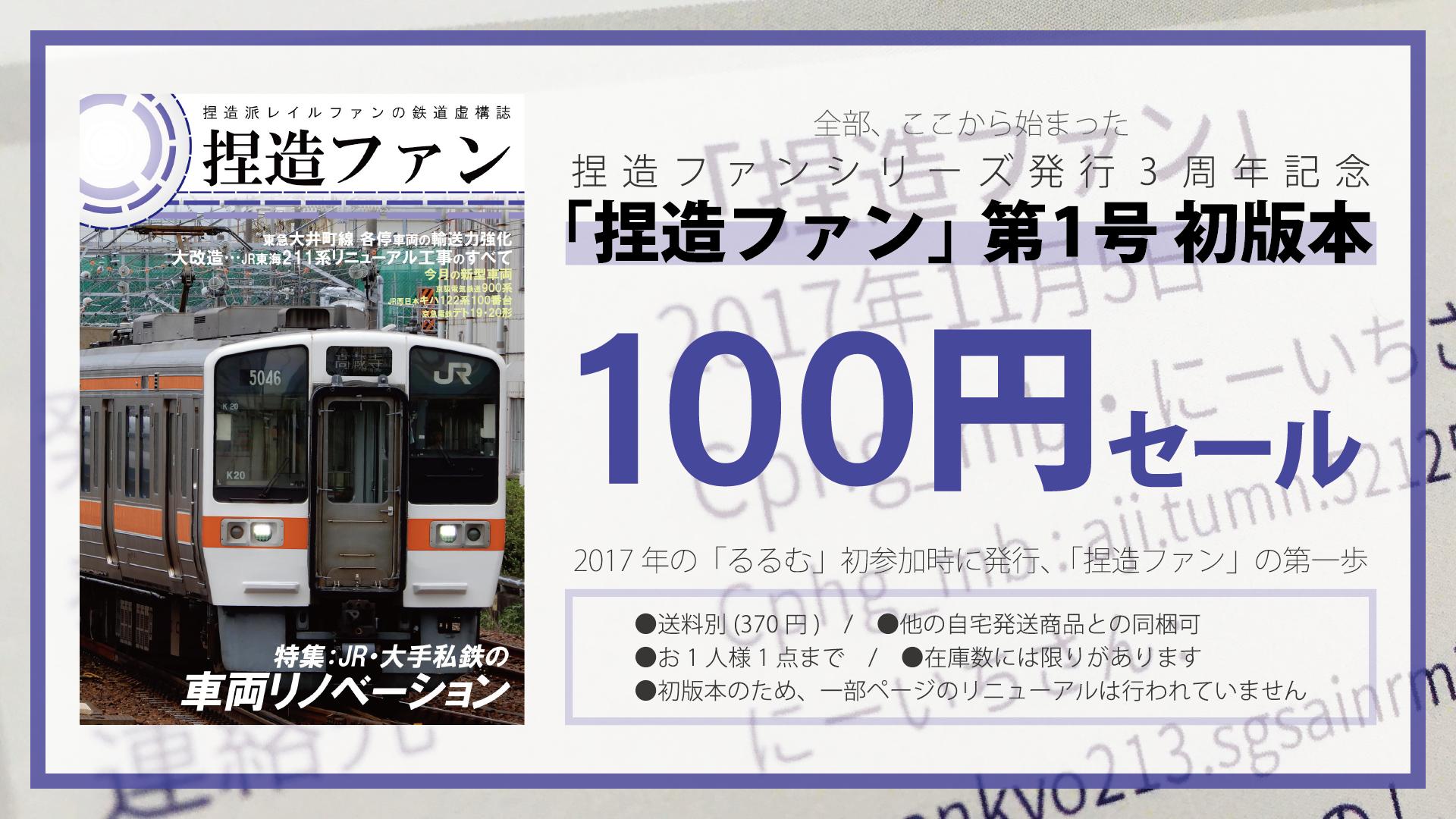 捏造ファンシリーズ発行3周年記念 第1号初版100円セール