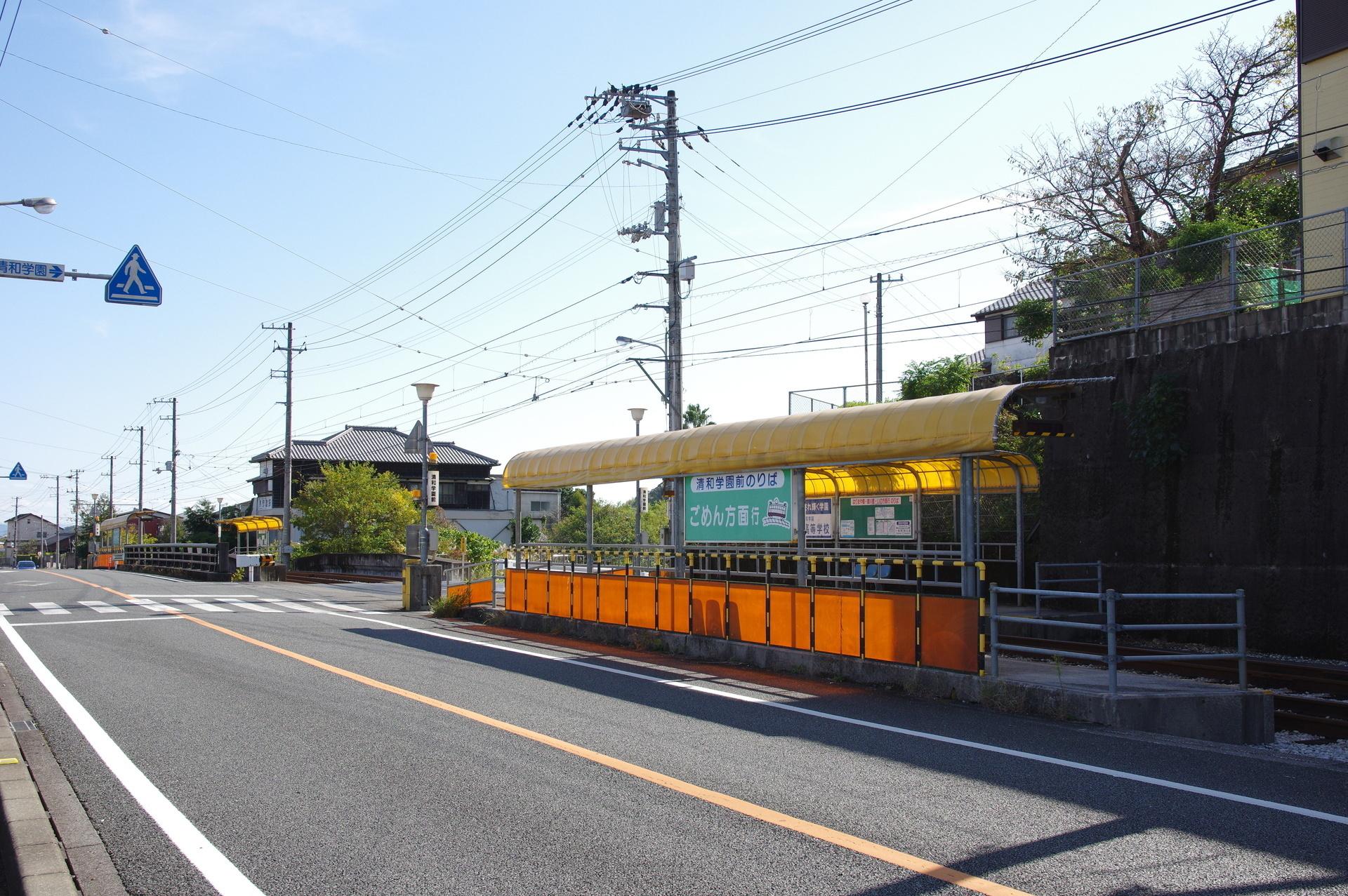 清和学園前駅と一条橋駅の並び