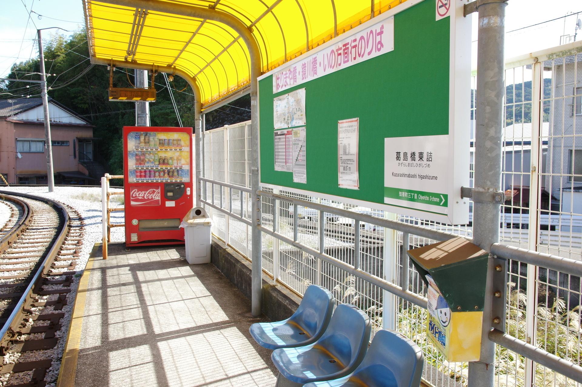 葛島橋東詰駅のホーム・自販機