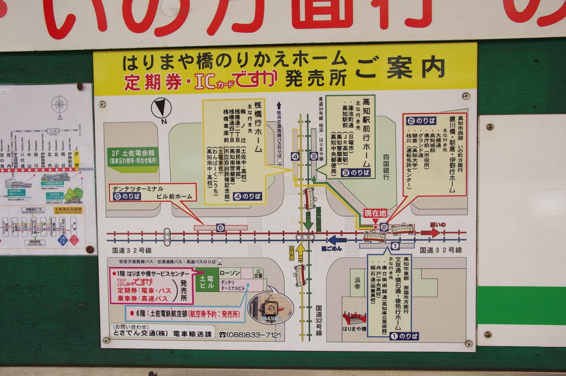 はりまや橋駅の乗り換えホーム案内掲示板