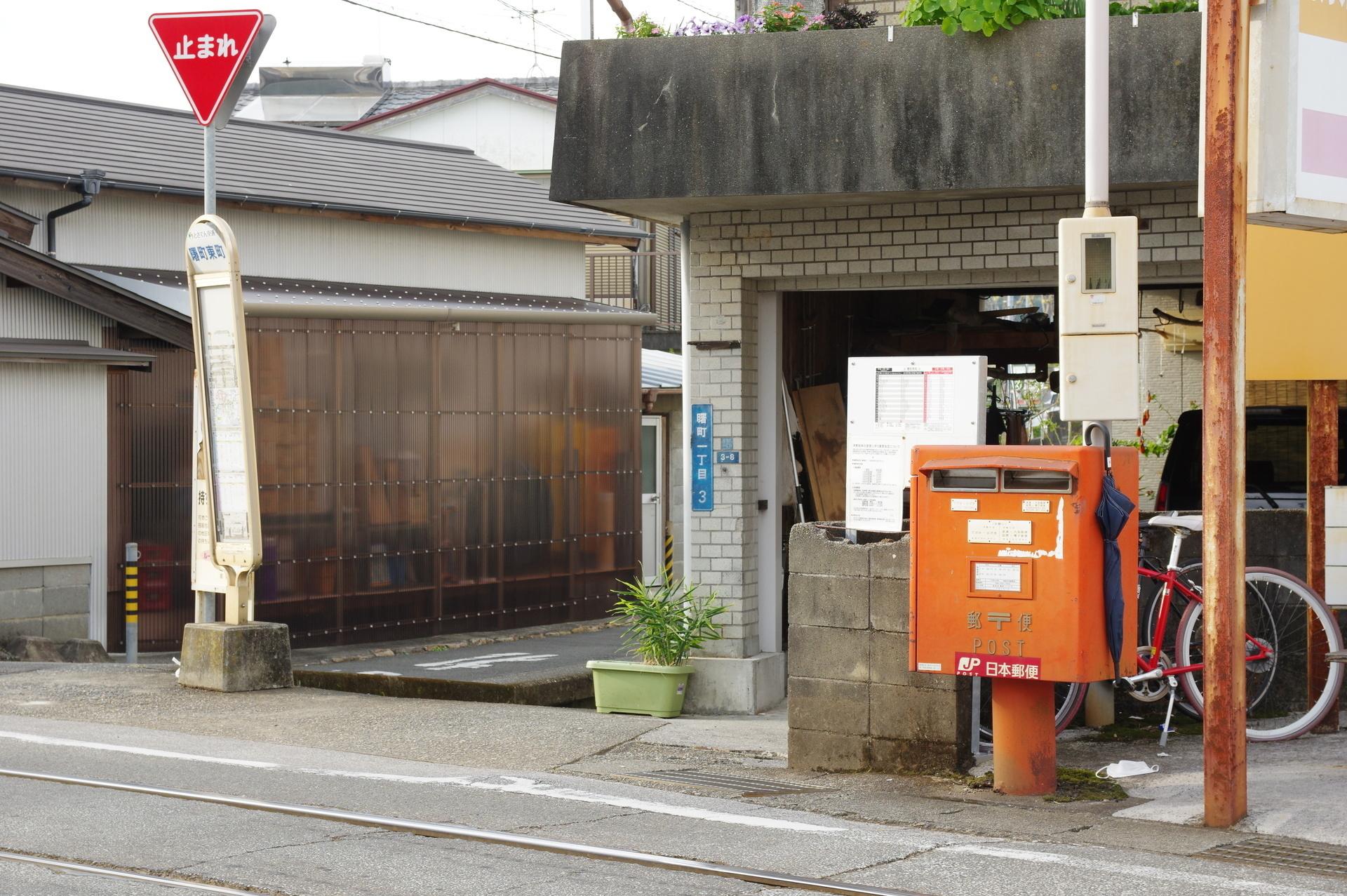 曙町東町駅の時刻表と郵便ポストとバス停