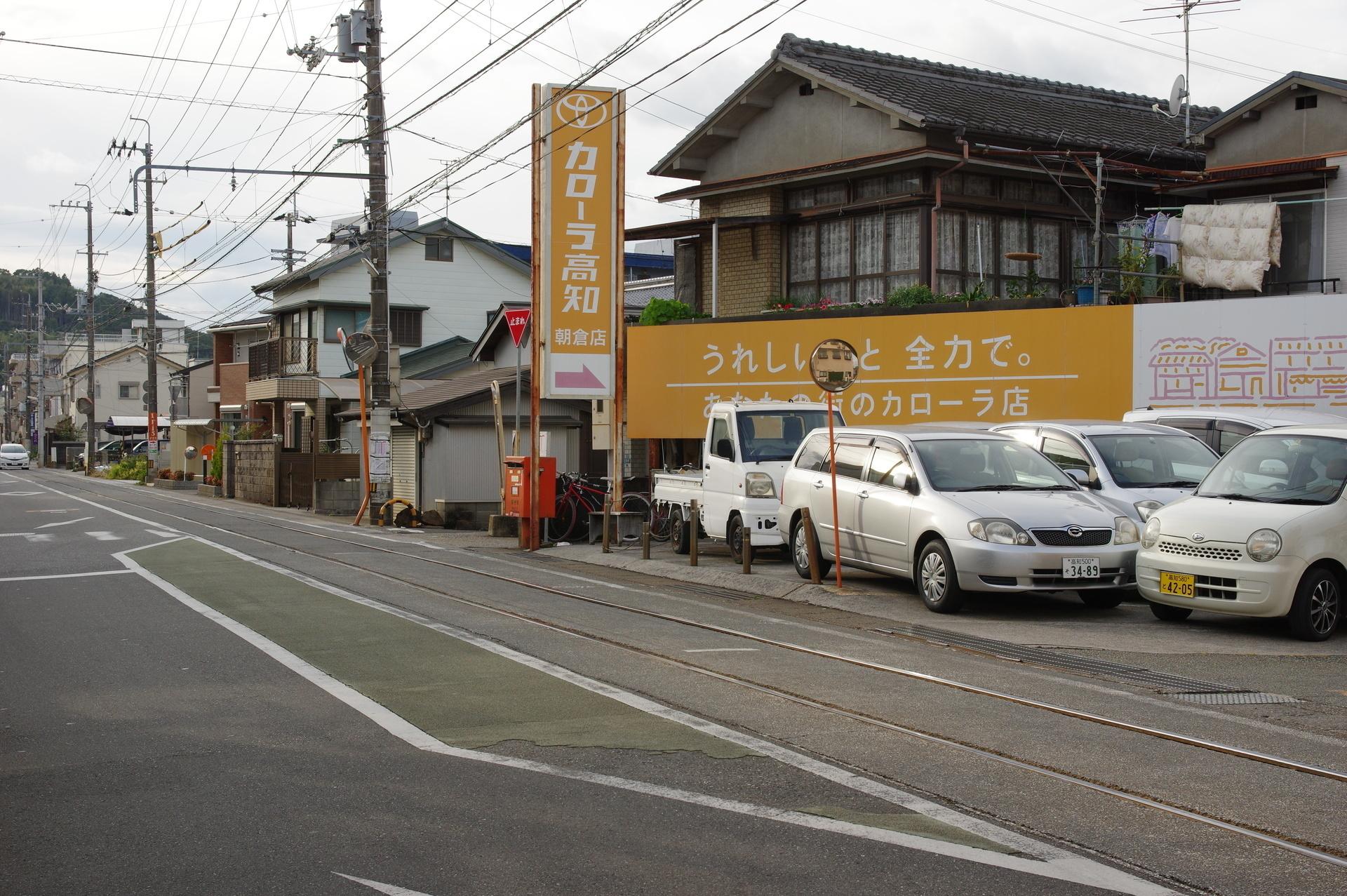 曙町東町駅の全景(はりまや橋側から撮影)