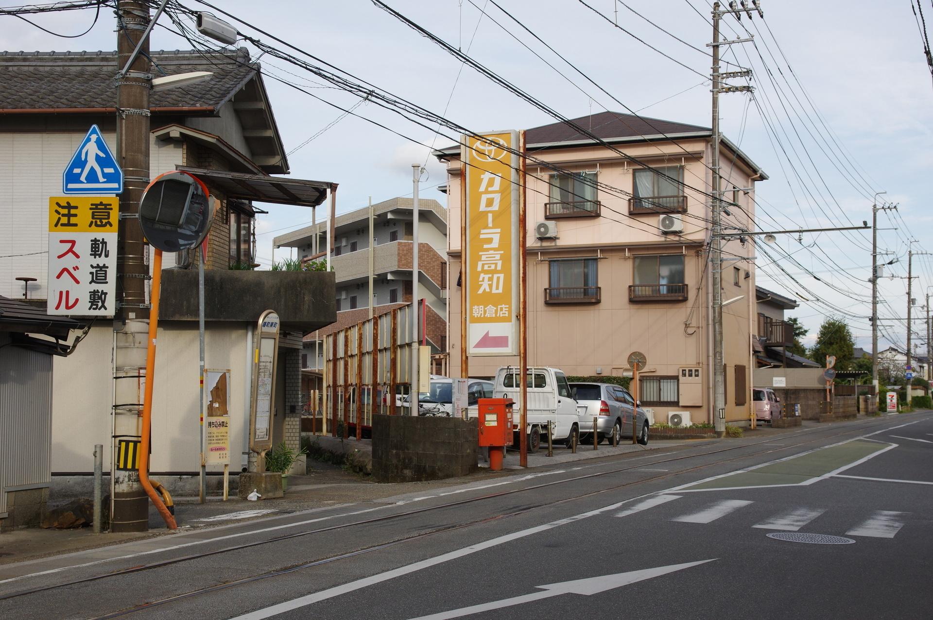 曙町東町駅全景(伊野側から撮影)