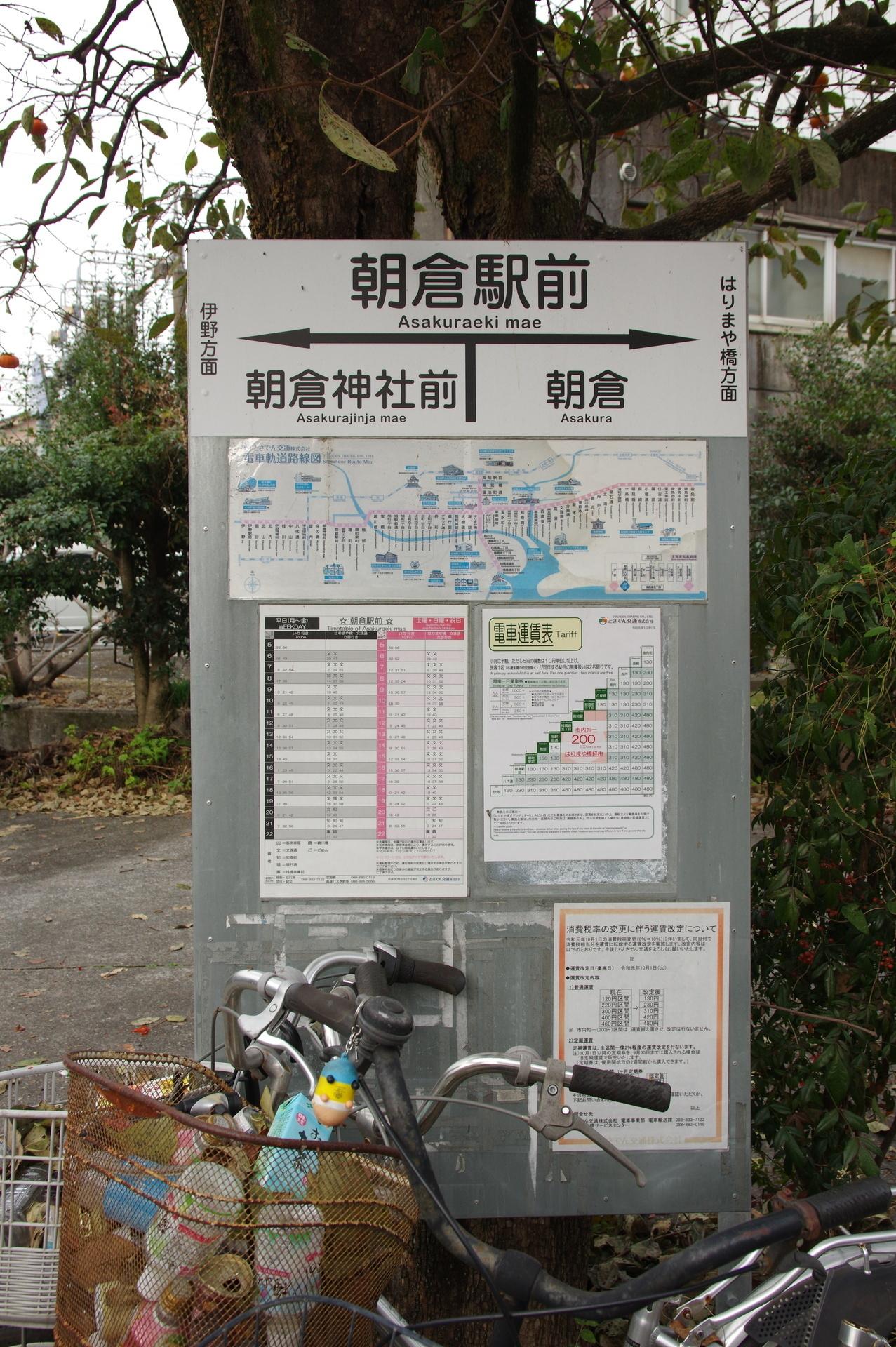 鉄道用の時刻表