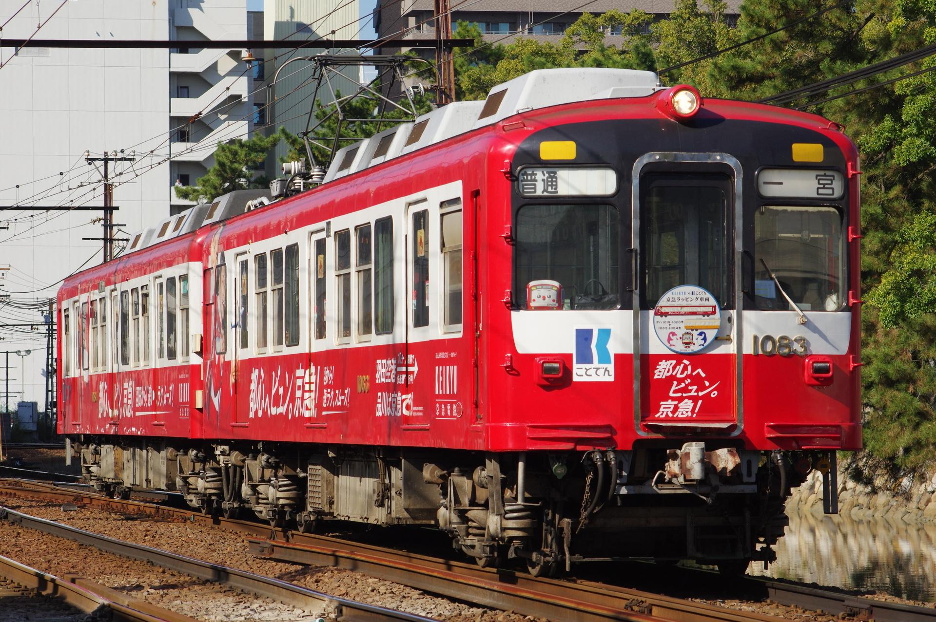 1083編成(京急電鉄広告)