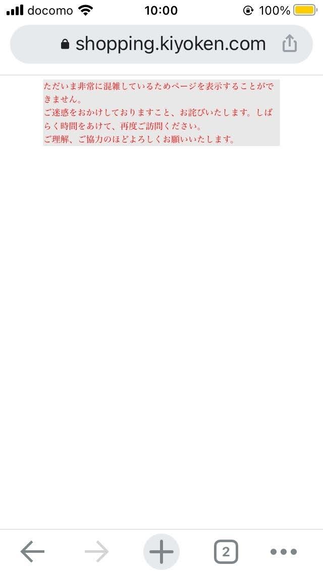 アクセス過多状態の通販サイト画面