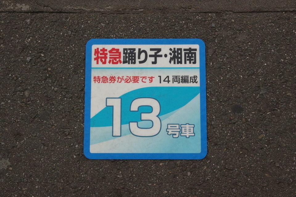 新・13号車