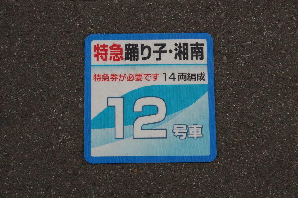 新・12号車