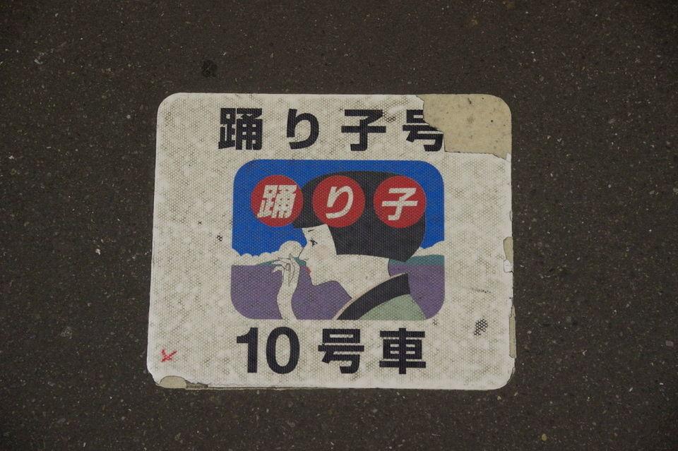 10号車(185系用旧デザイン・HM図柄タイプ)