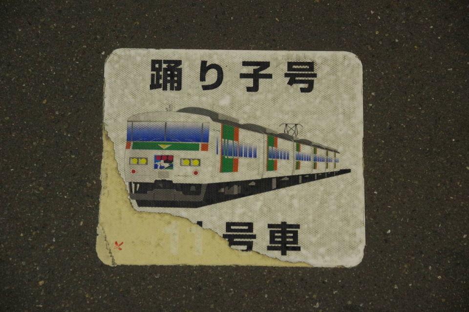 11号車(185系用旧デザイン・電車イラストタイプ)