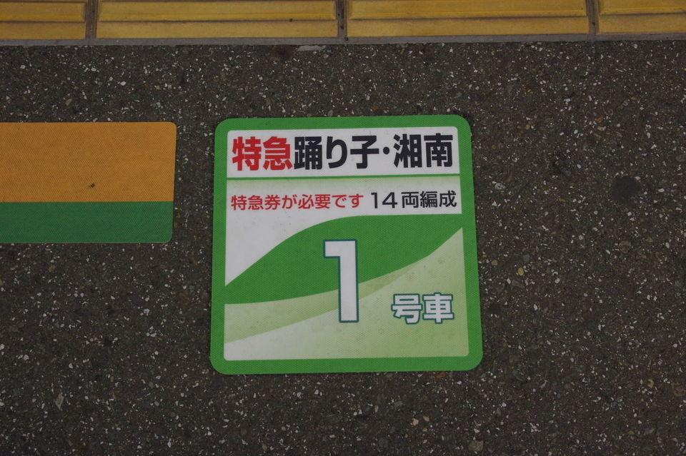 緑・1号車