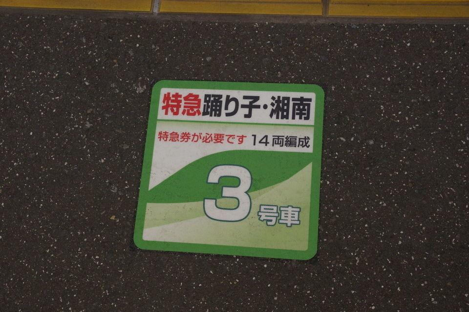 緑・3号車