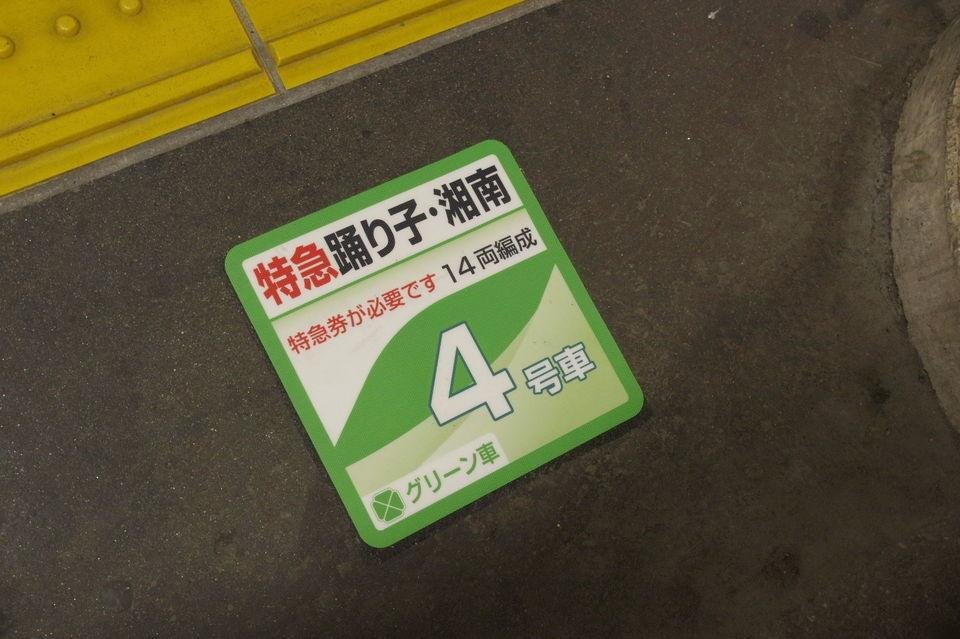 緑・4号車