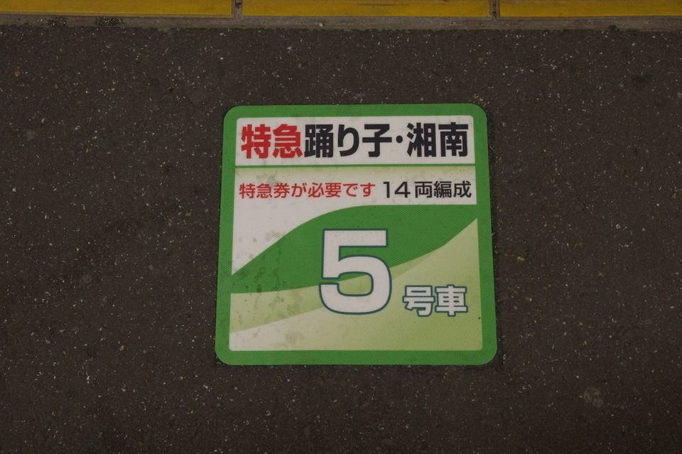 緑・5号車