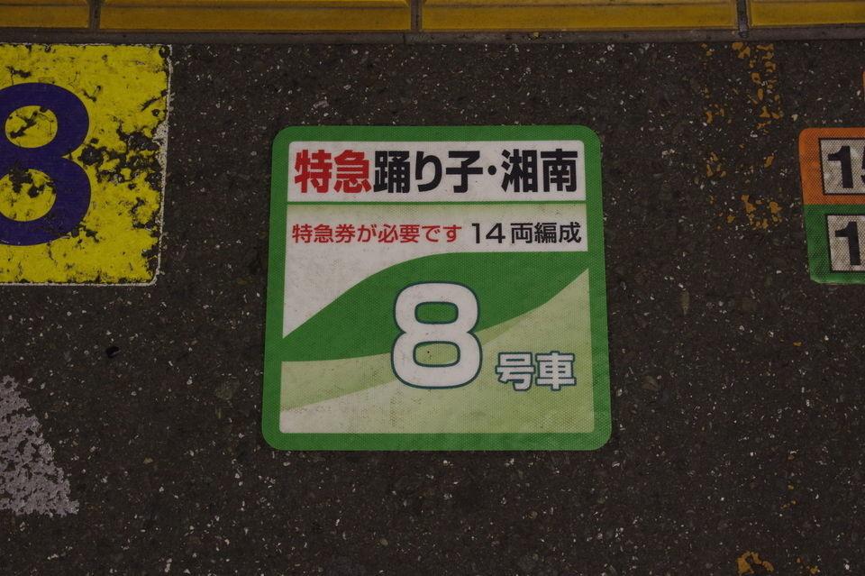 緑・8号車
