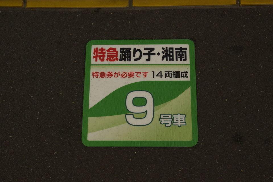 緑・9号車