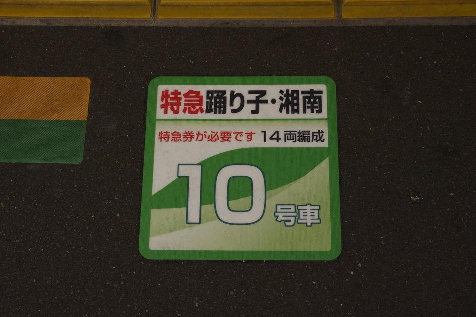 緑・10号車