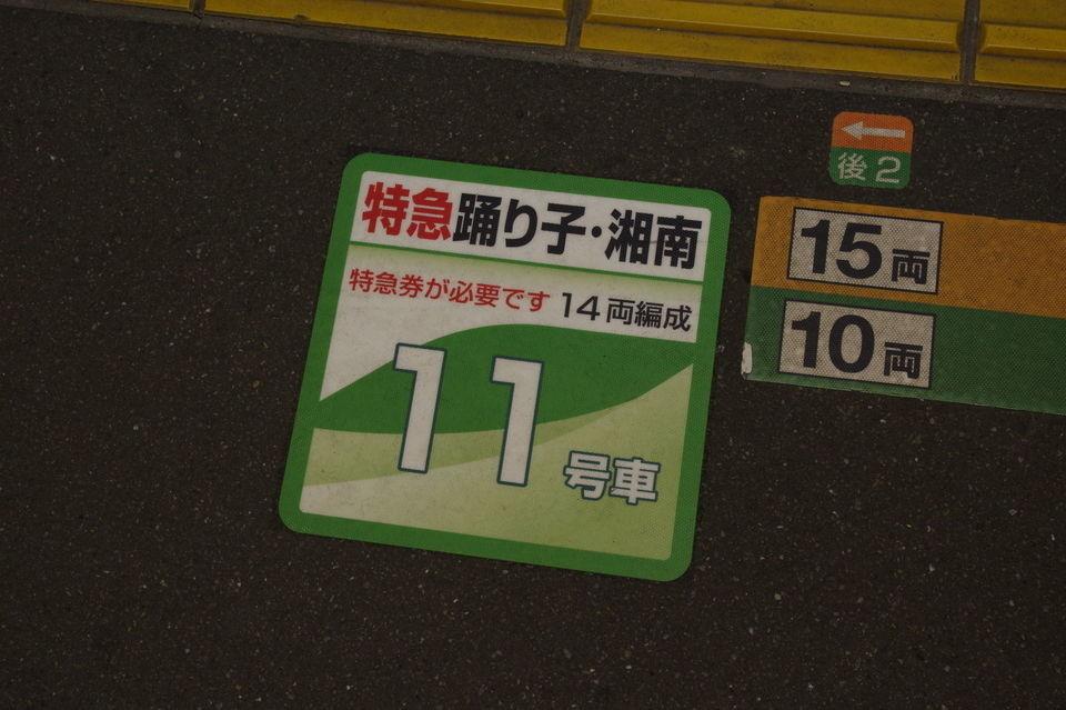 緑・11号車