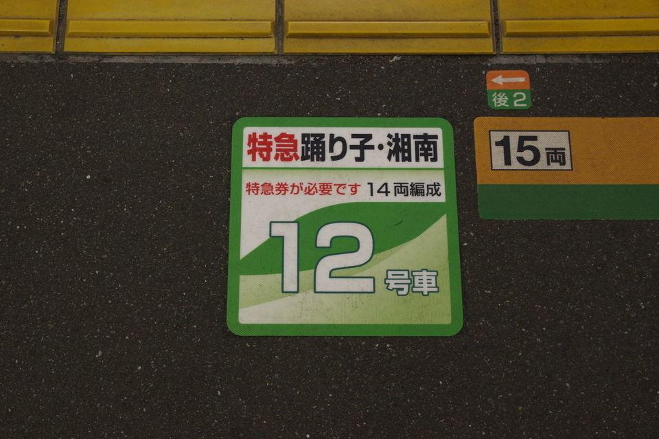 緑・12号車