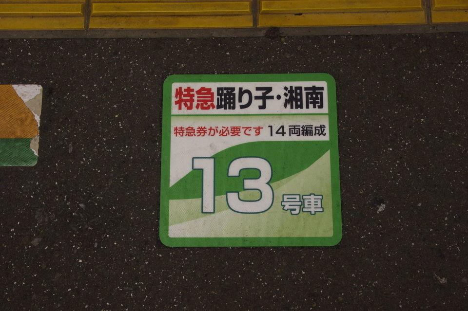 緑・13号車