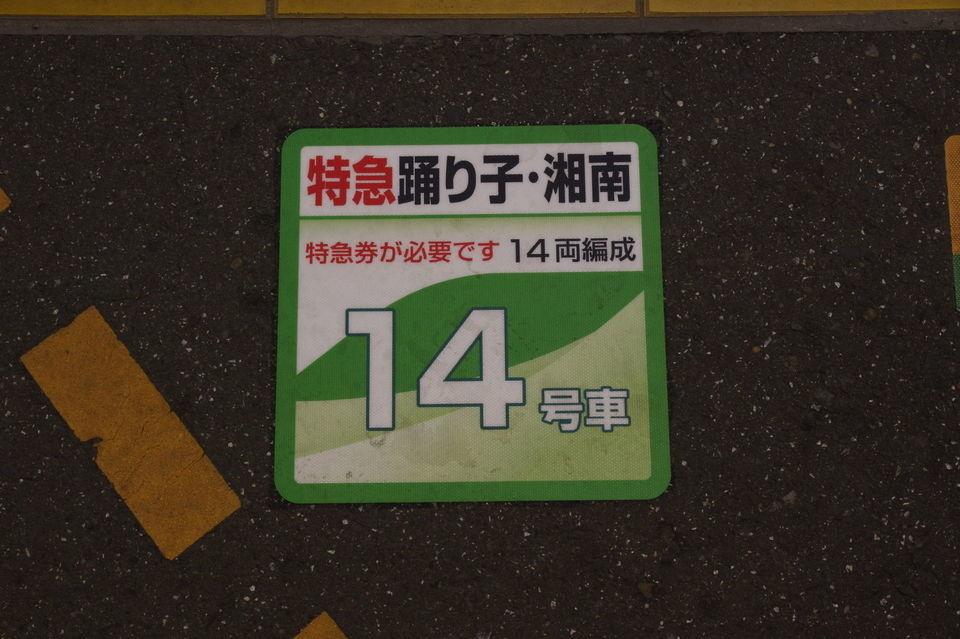 緑・14号車