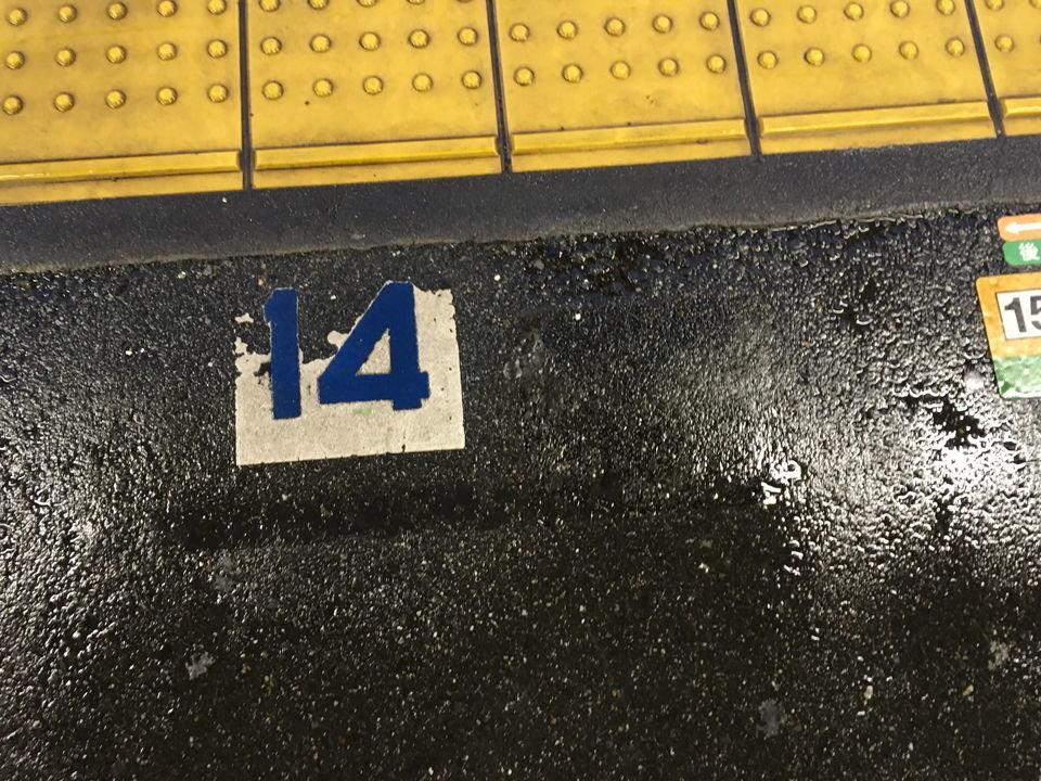 14号車(東京方)