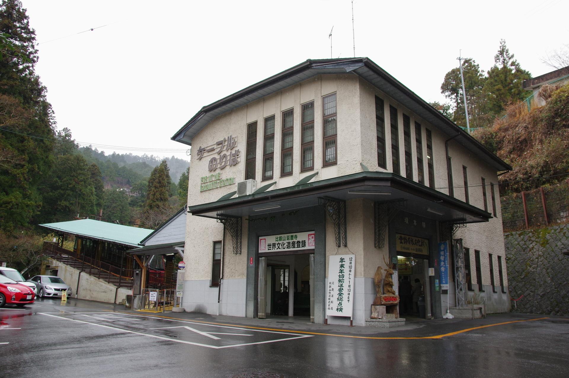 ケーブル坂本駅の駅舎