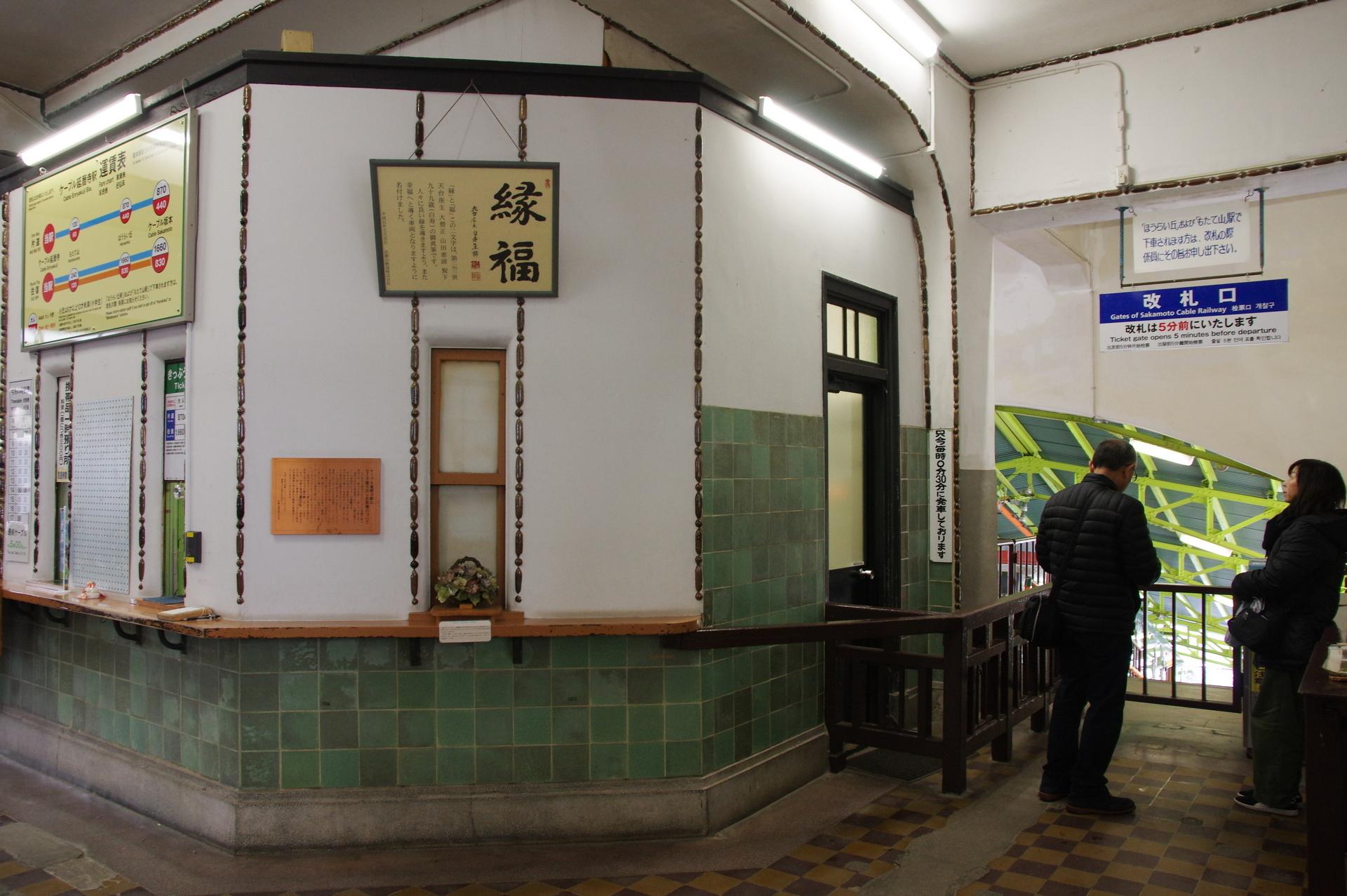 ケーブル延暦寺駅の駅舎内部