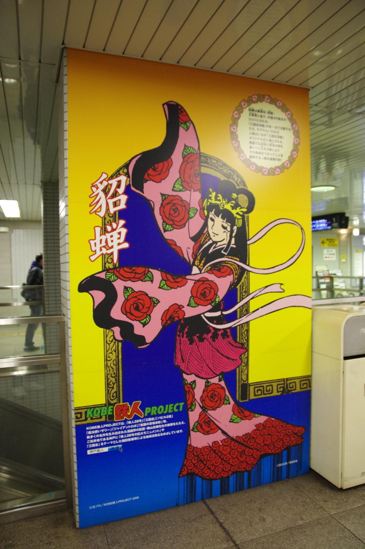 神戸鉄人プロジェクト関連の装飾