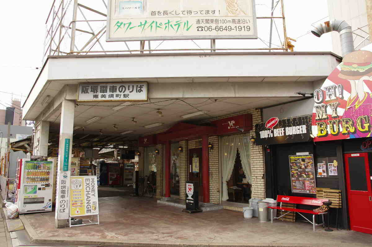 阪堺恵美須町駅の旧駅舎
