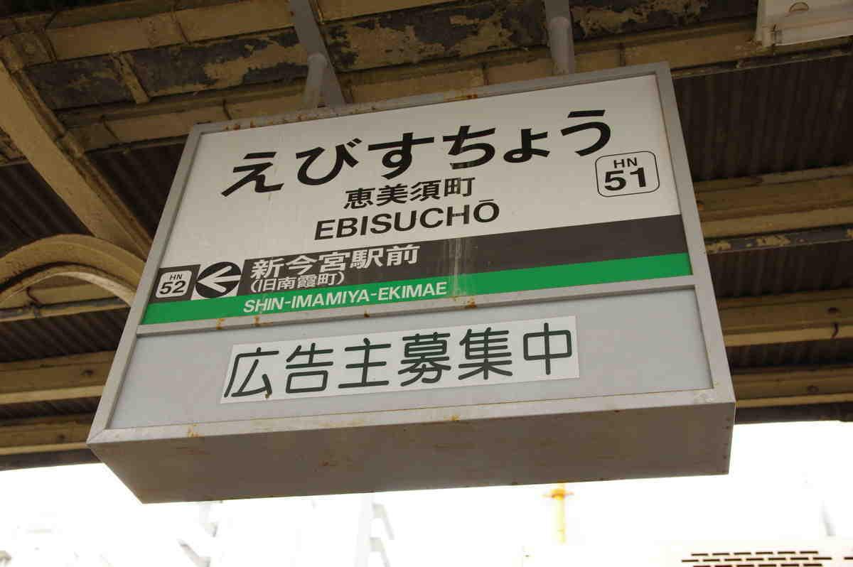 1番線の駅名標の裏面