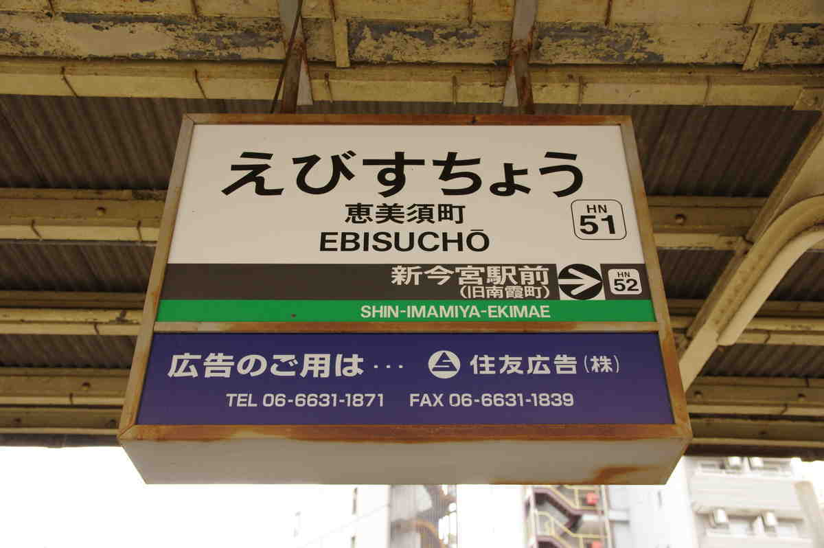 2番線の駅名標