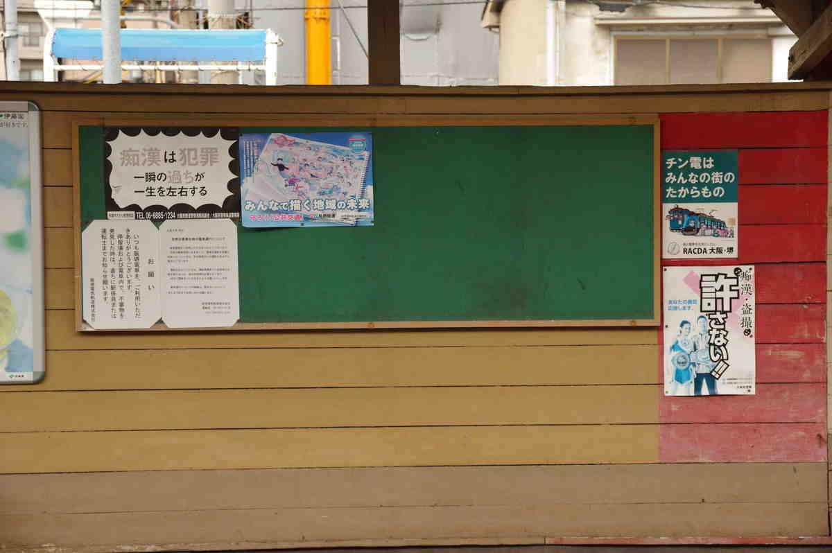 2番線降車ホームの掲示板・ポスター類