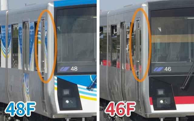 第46・48編成のデザイン比較