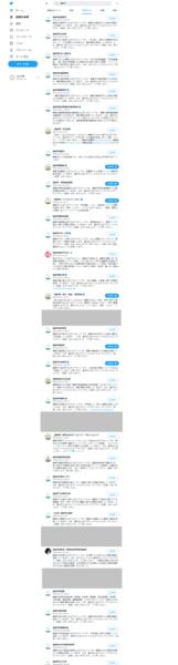「鎌倉市」のTwitterアカウント検索結果ページ