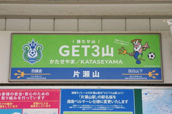 湘南ベルマーレとコラボしたGET3山(片瀬山)の駅名標
