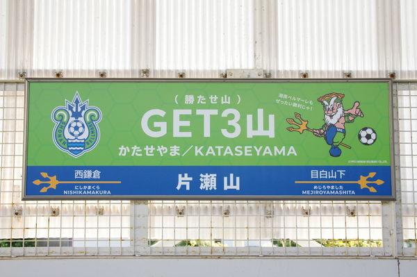 GET3山デザインの駅名標(大船方)