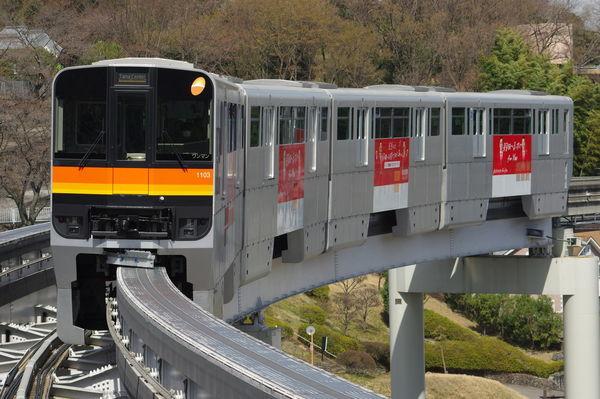 多摩モノレール1103編成(京急ラッピング)
