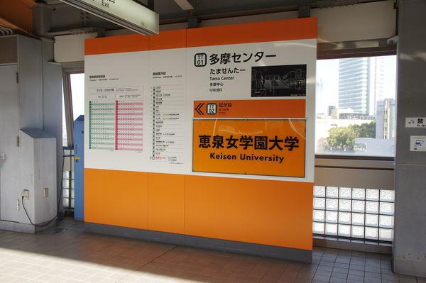 多摩センター駅の駅名標