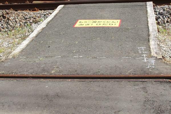 渡り板にチョークで書き込みがされている箇所