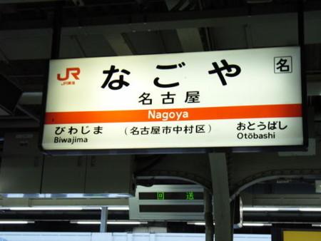 f:id:gzutetsu:20090404105911j:image