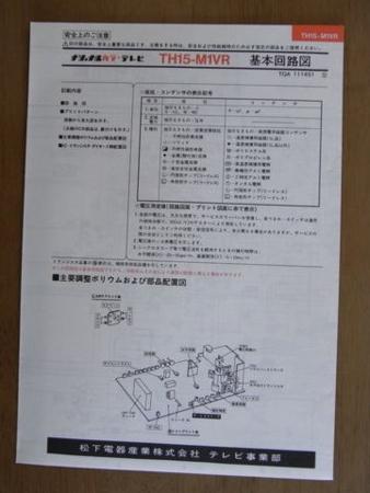 f:id:gzutetsu:20090613134339j:image